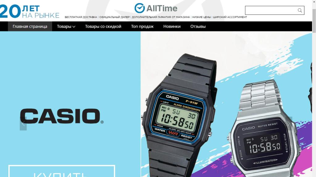 AllTime Store на AliExpress