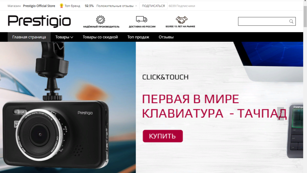 Prestigio Official Store на AliExpress