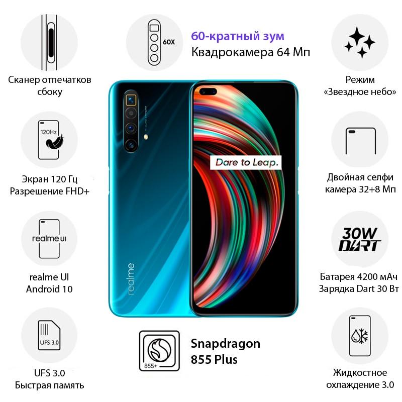 Smartphone Realme X3 SuperZoom